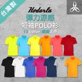 HODARLA 男女彈力涼感短袖POLO衫(高爾夫 羽球 立領 休閒T 短T ≡體院≡