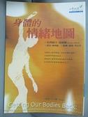 【書寶二手書T4/勵志_GL1】身體的情緒地圖_克莉絲汀.寇威爾