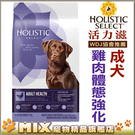 ◆MIX米克斯◆美國活力滋.成犬雞肉體態強化配方4磅(1.81kg),WDJ推薦飼料
