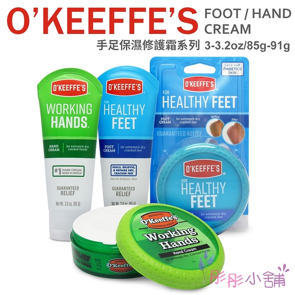 O'Keeffe's 手足保濕修護霜系列 無香 3.2oz/91g 罐裝新包裝 美國經典品牌【彤彤小舖】