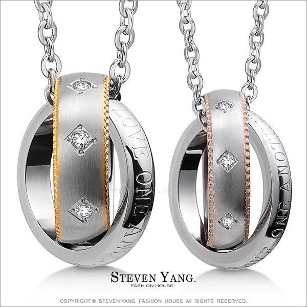 情侶對鍊STEVEN YANG西德鋼飾「幸福的愛」項鍊 送刻字*單個價格*附鋼鍊