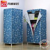衣櫃寢室衣櫃加粗鋼管簡易加厚布藝布衣櫃小號宿舍單人衣櫥組裝經濟型 XW全館免運