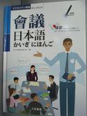 【書寶二手書T1/語言學習_YHM】會議日本語_CLC文化