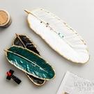 托盤 北歐風格金邊羽毛盤小奢華陶瓷飾品收納葉托盤小創意魚盤 【快速出貨】