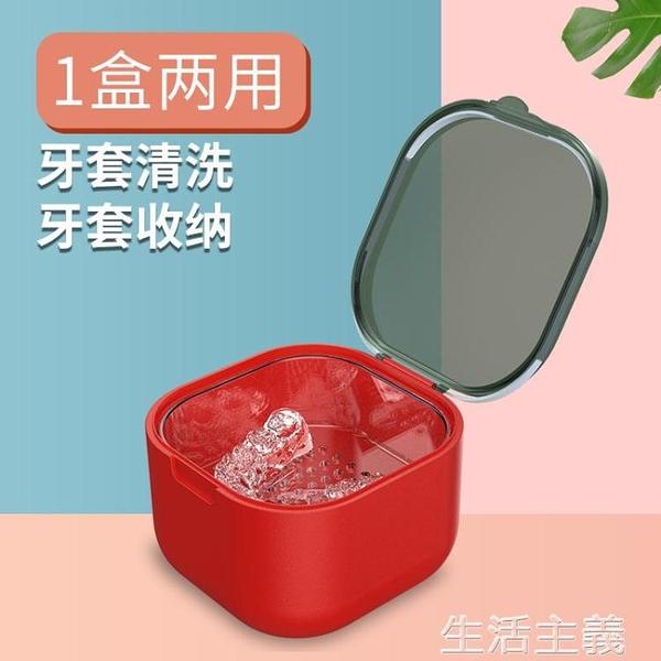 牙套收納盒 隱形牙套收納盒便攜隨身牙套盒子正畸牙齒保持器矯正器假牙清洗盒 生活主義