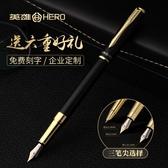 鋼筆學生專用鋼筆禮盒裝可替換墨囊鋼筆成人辦公鏈字鋼筆書寫美工筆 鉅惠85折