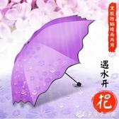 晴雨傘女折疊創意便攜清新遇水開花遮陽防曬小巧學生太陽傘男兩用 聖誕節免運