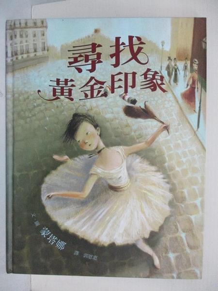 【書寶二手書T1/少年童書_JKF】尋找黃金印象_郭恩惠, 蒙塔娜
