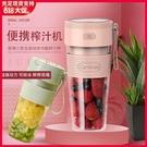 【台灣現貨】迷你榨汁機電動榨汁杯水果機便攜式USB充電榨果汁杯小型快速出貨格蘭小店