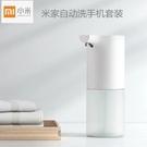 【小米原廠】米家自動洗手機 智能生活 感...