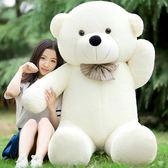 毛絨玩具熊公仔2米布娃娃大熊生日禮物女孩送女友可愛睡覺抱玩偶 情人節禮物