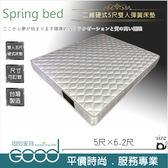 《固的家具GOOD》238-278-AW  3D2A二線硬式5尺雙人彈簧床墊【雙北市含搬運組裝】