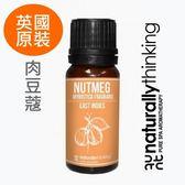 NT 肉豆蔻純精油 10ml。Nutmeg。英國原裝 Naturally Thinking