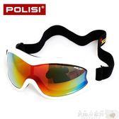 滑雪鏡 POLISI 滑雪眼鏡防霧雪鏡防沙塵騎行男女兒童運動登山防風護目鏡【美物居家館】