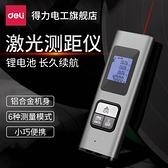 測距儀 得力小型迷你距離激光測距儀高精度電子尺紅外線手持量房儀測量儀 免運 艾維朵 DF