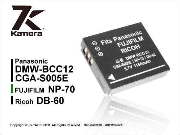 KAMERA 佳美能 P牌 DMW-BCC12 FUJIFILM Ricoh 鋰電池 LX1/Caplio R40/FinePix V10/GX100 薪創