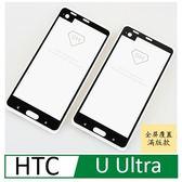HTC U Ultra 全屏覆蓋滿版款 9H硬度鋼化玻璃保護貼