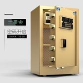 保險櫃虎牌保密保險櫃辦公家用小型密碼指紋保險箱60cm全鋼入墻隱形防盜 DF 雙十二