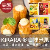 【豆嫂】日本零食 KIRARA 多風味米果捲