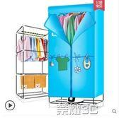乾衣機 烘乾機家用速乾衣迷你烘衣機小型雙層省電衣服烘乾器風乾機乾衣機 JD 220v  榮耀3c