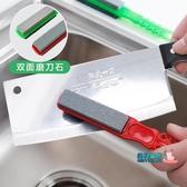 磨刀石 家用手持磨刀器 多功能快速磨刀石 廚房用具雙面粗細磨菜刀磨剪刀