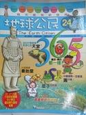 【書寶二手書T3/少年童書_DWF】地球公民365_第24期_直的橫的都一樣_附光碟