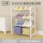 鞋架簡易多層家用經濟型組裝收納簡約現代鞋櫃宿舍小號鞋架子 強勢回歸 降價三天