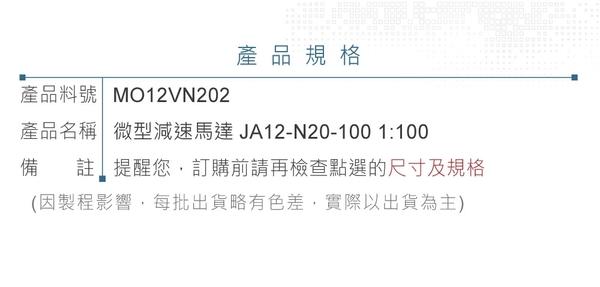 『堃喬』直流6V有刷減速馬達 JA12-N20-100 150RPM『堃邑Oget』