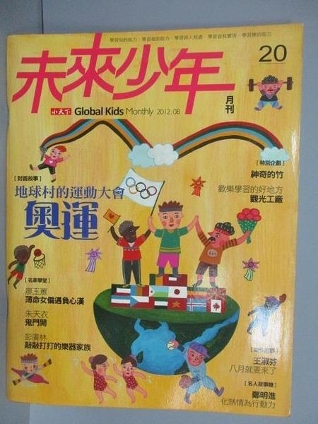 【書寶二手書T1/少年童書_PAY】未來少年_20期_地球村的運動大會-奧運等