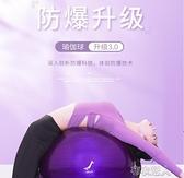 瑜伽球加厚防爆健身球兒童感統訓練專用 【快速出貨】