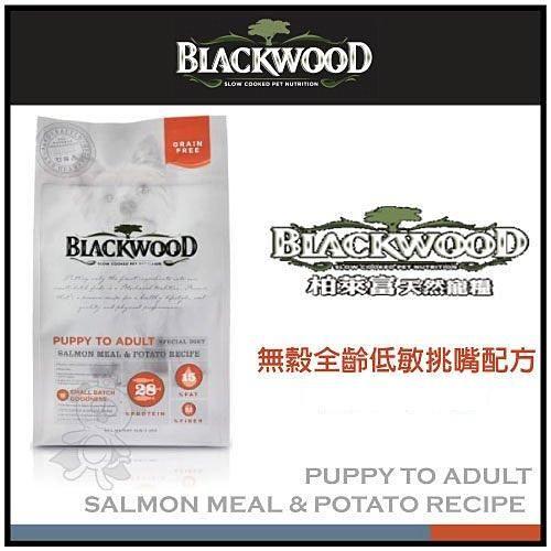 『寵喵樂旗艦店』《柏萊富》blackwood 無穀低敏挑嘴犬糧 鮭魚加豌豆 5磅