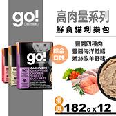 【SofyDOG】go! 鮮食利樂貓餐包 高肉量系列 三口味混搭 12件組