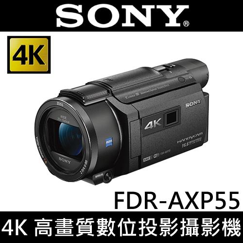 SONY FDR-AXP55 4K投影攝影機 109/8/16前註冊贈腳架+長效電池(共兩顆)+座充+拭鏡筆+吹球清潔組