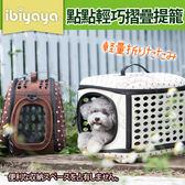 【zoo寵物商城】IBIYAYA 依比呀呀《點點EVA輕巧摺疊》FC1006寵物提籠