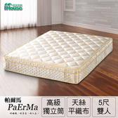 IHouse-【Minerva】帕爾馬 天絲綠色環保抗菌獨立筒床墊-雙人5x6.2尺