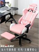電競椅電腦椅家用可躺辦公椅子現代簡約懶人遊戲座椅學生宿舍轉椅  MKS宜品居家