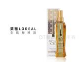 【DT髮品】萊雅 LOREAL 全能秘稀油 100ml 【0408115】