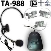 十全 TA-988 第二代總機式電話免持聽筒 電話行銷 客服人員 必備頭戴耳機/全系列電話可用