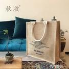 購物袋-簡約女包百搭文藝手提麻布包包黃麻購物袋 現貨快出