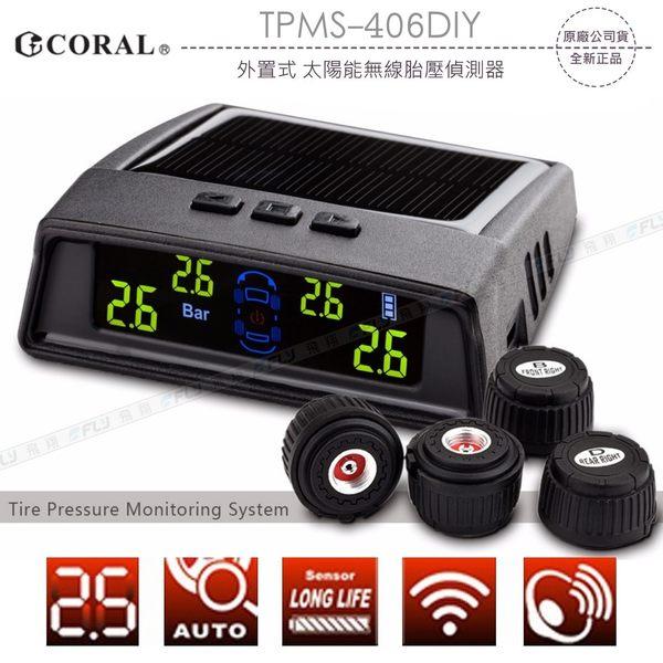 TPMS-406DIY太陽能無線胎壓偵測器
