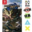 預購附特典 NS Switch 魔物獵人 崛起 Monster Hunter Rise 中文版 3/26發售
