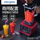 沙冰機商用奶茶店豆漿奶蓋打冰沙刨碎冰機榨...