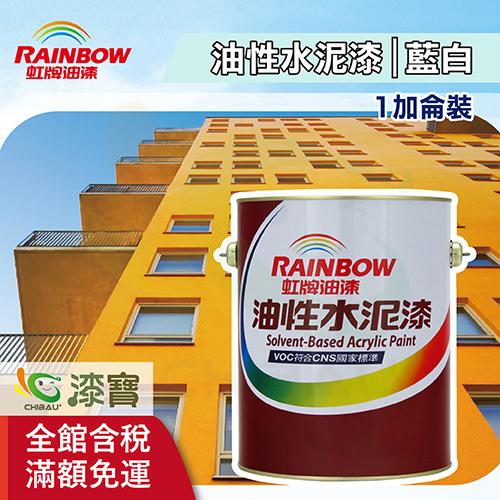 【漆寶】虹牌油性水泥漆 643藍白 (1加侖裝)