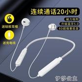 頸掛式耳機 磁吸重低音運動式藍牙耳機頸掛脖式通用vivo華為小米OPPO蘋果跑步