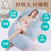 孕婦枕頭u型枕多功能睡枕側臥睡覺抱枕靠枕側孕護腰側睡枕托腹 【PINKQ】