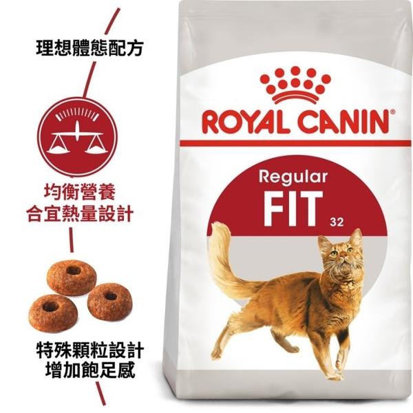 『寵喵樂旗艦店』法國皇家F32 理想體態成貓飼料10kg