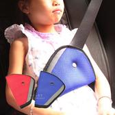 安全帶調節三角固定器 安全帶套 輔助保護套 安全帶固定 防勒傷 兒童安全