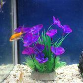 魚缸裝飾 仿真水草 水族造景假水草裝飾 塑料紫蝶蘭 智慧e家