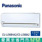 國際5-6坪CU-LJ36BHA2/CS-LJ36BA2 變頻冷暖空調_含配送+安裝【愛買】