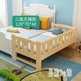 兒童床男孩單人床女孩公主床實木小床床邊加寬寶寶兒童床拼接大床 HX7067【易購3C館】